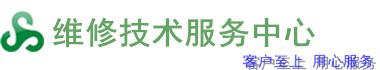 深圳华帝售后电话