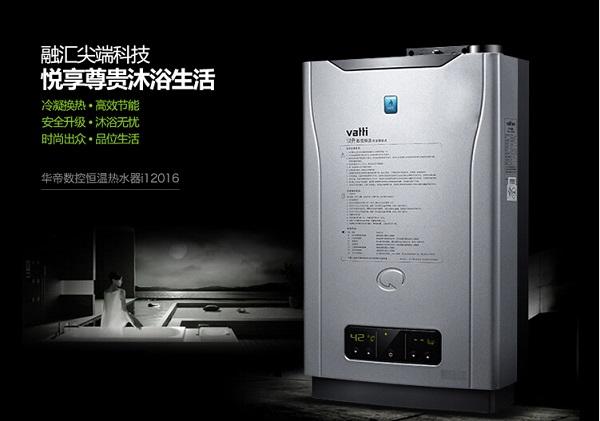避免深圳华帝热水器安全隐患 安装不当是祸首图片